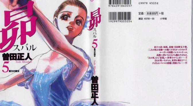 Danse et manga : Subaru